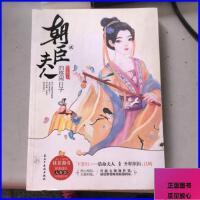 【二手旧书8成新】【特价】朝臣夫人的悠闲日子2 9787513916288