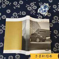 【旧书二手书9成新】2013福特锐界车主手册 福特汽车 福特汽车