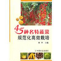 45种名特蔬菜规范化高效栽培
