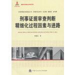 刑事证据审查判断精细化过程因素与进路(国家出版基金资助项目 中国刑事法制建设丛书)
