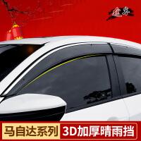 马自达3昂克赛拉马6阿特兹CX4睿翼星骋CX5专用车窗晴雨挡汽车雨眉改装遮雨遮阳挡雨板装饰用品 3D带亮条车窗雨挡