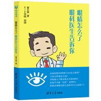 眼睛怎么了 眼科医生告诉你 翟长斌 近视框架隐形眼镜太阳镜选择方法技巧书籍 近视眼预防防治书 眼科病基本常识 视力矫正