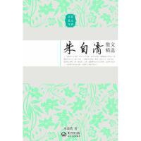朱自清散文精选――名家散文经典 全新正版