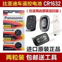纽扣电池型号CR1632 3V锂电子比亚迪秦F3汽车钥匙遥控器小电池2粒