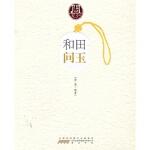 【RT3】问系列 和田问玉 李漫著 黄山书社 9787546134420