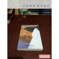 【二手旧书85成新】鄂尔多斯婚礼 /周维先 中国戏剧出版社