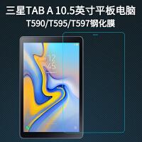 三星TAB A 10.5 T590钢化膜 10.5英寸平板T595C/T597钢化玻璃贴膜