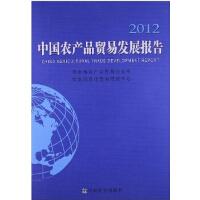 中国农产品贸易发展报告2012
