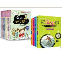 中国汉字的故事自然篇 儿童励志成长宝典彩图注音版畅销校园励志小说一年级课外书二年级老师推荐三年级必读少儿读物6-12周