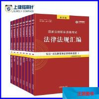 【二手旧书8成新】司法考试2018 2018国家法律职业资格考试法律法