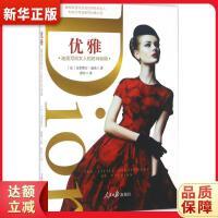 优雅 (法)克里斯汀・迪奥(Christian Dior) 著;蔡玲 译 9787511538109 新华书店 精品推
