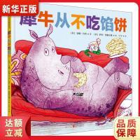 犀牛从不吃馅饼『新华书店 品质无忧』
