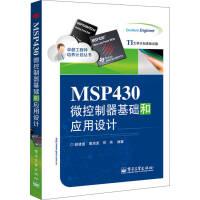 卓越工程��培�B������-MSP430微控制器基�A和��用�O�赫建��、葛海波、�燕�子工�I出版社9787121217135【