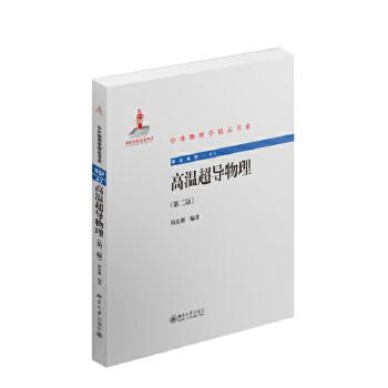 高温超导物理(第二版)