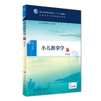 小儿推拿学(第2版/本科中医药类/配增值)
