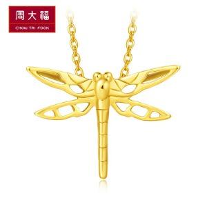 周大福X西游记女儿国系列18K金蜻蜓吊坠E 122791