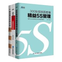 正版 3册 300张现场图看懂精益5S管理+精益思维:中国精益如何落地+精益质量管理实战工具 生产与运作管理 企业管理