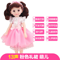 依甜芭比会说话的智能洋娃娃套装儿童女孩玩具公主衣服超大关节娃