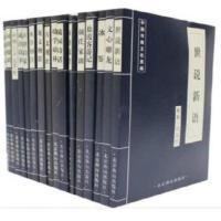 中国古典文学荟萃-- 单册 随机任意一本 不接受制定书名哦