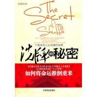 洗牌的秘密 纪陶然 9787504474766 中国商业出版社