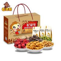【巴灵猴-忆童年A1大礼包 1440g】16袋坚果礼盒节日礼品干果零食组合