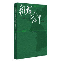 朝鲜战争(修订版) 王树增 9787020069200