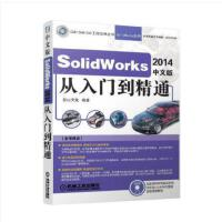CAD\CAM\CAE工程应用丛书:Solidworks2014中文版从入门到精通(附DVD-ROM光盘1张)