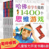 哈佛学生做的1400个思维游戏全6册彩图版青少年学生课外阅读逻辑思维游戏训练头脑开发益智