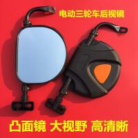 电动三轮车反光镜四轮汽车倒车镜后视镜金迪海宝通用凸面镜大视野 新款(大阳)一对