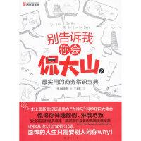 【新书店正版】 别告诉我你会侃大山2 (韩)金奎熙,千太阳 龙门书局 9787508834801