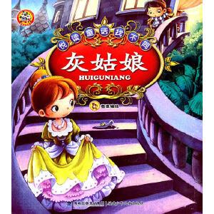 悦读童话找不同――灰姑娘