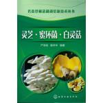名贵珍稀菇菌栽培新技术丛书--灵芝 蜜环菌 白灵菇