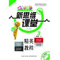 精英教程 新思维课堂 3年级上 (配人教版) (1版1次)
