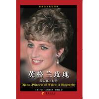 【二手书旧书9成新】英格兰玫瑰――戴安娜王妃传(美)吉特林,贾拥民 华夏出版社