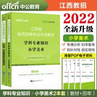 中公教育2021江西省教师招聘考试小学套装:小学美术(教材+历年真题标准预测)2本套