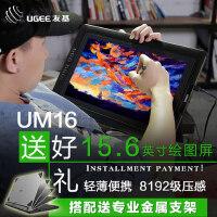 友基UM16数位屏电脑绘图屏绘画屏液晶数位板手绘屏手绘板手写屏