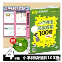 沸腾英语 小学英语阅读理解100篇四年级上册下册通用版赠光盘小学4年级英语阅读单词句子三合一 送本子