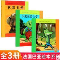 全3册海豚绘本花园 我想要爱法国巴亚绘本系列 小绿狼 小魔怪要上学 幼少儿童情商成长入园早教启蒙宝宝图画书0-3-6岁