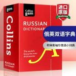俄英双语字典 英文原版 Collins Gem Russian Dictionary柯林斯袖珍俄语小词典 全英文版进口