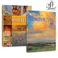 L2本 油画的光与色 油画技法 西方经典美术技法 油画入门教程书籍 零基础自学画油画教材 知识 风景静物写生速写 油画