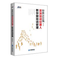 世界500强资深培训经理人教你做培训管理--和东风汽车学培训管理(博瑞森图书)