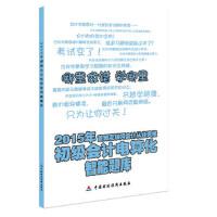 2015年初级会计电算化智能题库 会计从业资格考试教材编委会 9787509561430