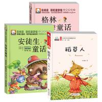 稻草人格林童话安徒生童话3册注音版儿童文学名家精选书系 6-12岁儿童童话故事书 小学生课外阅读书籍一二三年级课外必读*