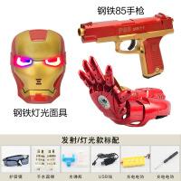 ?儿童声光玩具枪机械手臂可发射水晶弹钢铁侠手臂会发光*