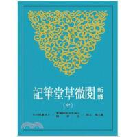 新�g�微草堂�P�(中) 9789571442808