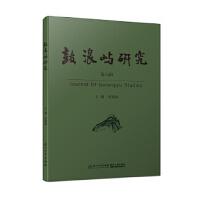 鼓浪屿研究(第六辑) 厦门市社科联 厦门大学出版社 9787561564615