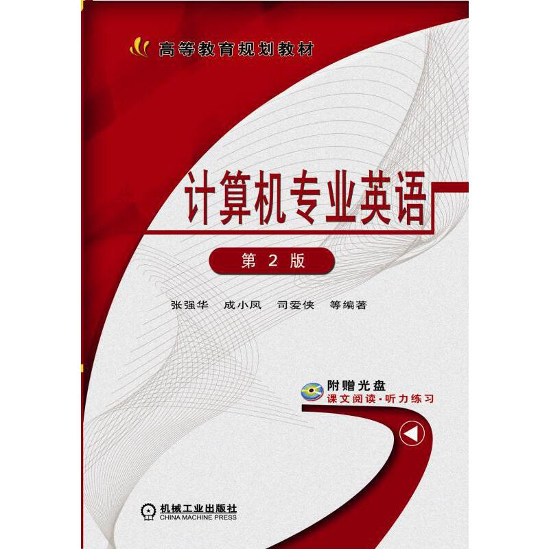 计算机专业英语 第2版