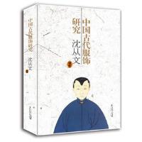 【二手旧书9成新】 中国古代服饰研究 沈从文 上海书店出版社
