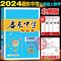 启东中学作业本八年级上数学上册2021版BS北师大版
