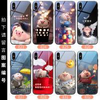 苹果x手机壳猪小屁苹果8plus抖音同款iphonexr网红7情侣6s潮女硅胶套xsmax玻璃镜面个